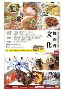 Asian American Cultural Festival