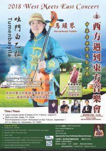 West Meets East Concert 2018
